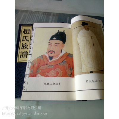广州印族谱公司专业修族谱