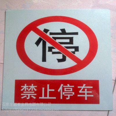 可定做 铝反光标识牌 电力安全禁各种材质 警示牌 嘉泰厂家