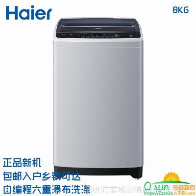 海尔(Haier) EB80M2WH 8公斤大容量自编程全自动波轮洗衣机家用