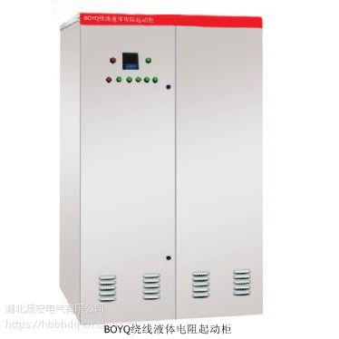 湖北波宏 水泥厂专用水阻起动柜 BOYQ系列液体电阻起动柜 水阻柜 液阻柜