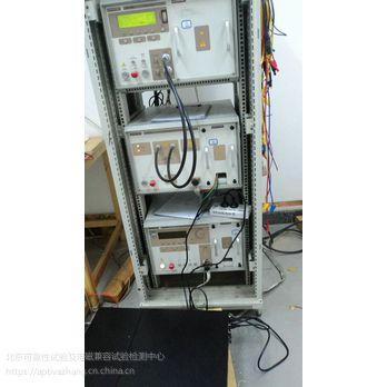 北京EMC检测认证业务