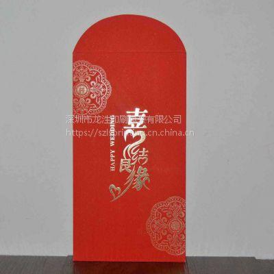 深圳春节红包利是封定制 印刷设计一站式服务