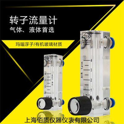 LZM-4T转子流量计气体液体_上海佰质仪器