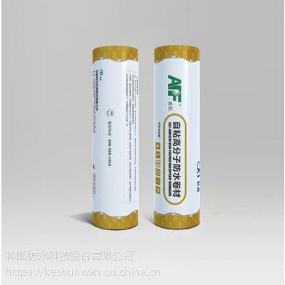 APF-2000压敏反应型自粘高分子湿铺防水卷材