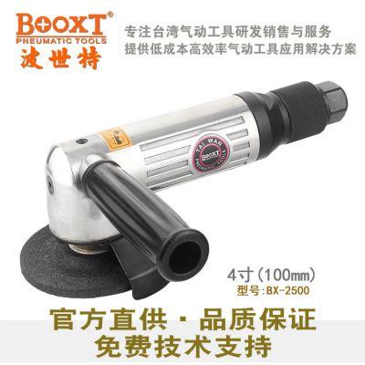 BOOXT波世特BX-2500气动角磨机角向磨光机4寸100mm打磨机抛光机