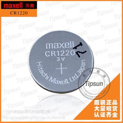 原装进口maxell万胜CR1220 锂锰扣式一次性电池 电动玩具 供货稳定