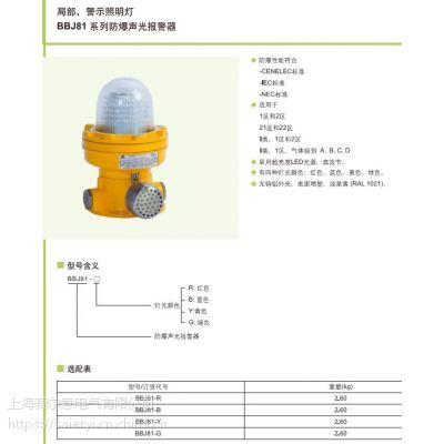 防爆灯BBJ81防爆声光报警器 警示灯ATEX认证 IECEx认证 CCS船检