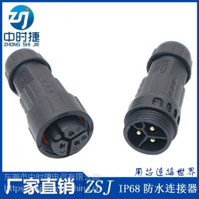 ZSJ现货供应3芯大电流防水连接器M19组装对接式免焊螺丝压线接头