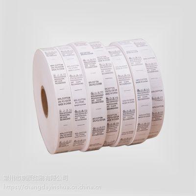 常州印刷厂 水洗标签印刷 水洗唛洗水标布标来样定制 免费排版设计包邮