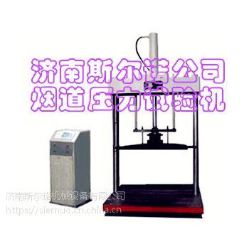 批量提供济南斯尔诺公司SY型数显烟道试验机