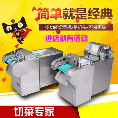 佳鑫饭店食堂用的全自动切菜机 豆腐卷切块机 不锈钢荷叶铡切机 一机多用