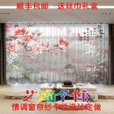 半透明中式客厅窗帘成品高档大气装饰飘窗定做 透光水墨山水纱帘 艺尚个性情调窗帘纱 时尚艺术窗纱画