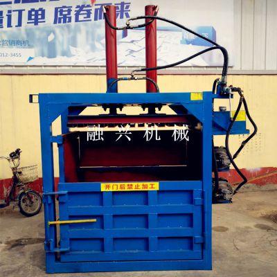 服装打包机价格 自动出包草料压包机 立式多功能液压打包机推荐厂家融兴