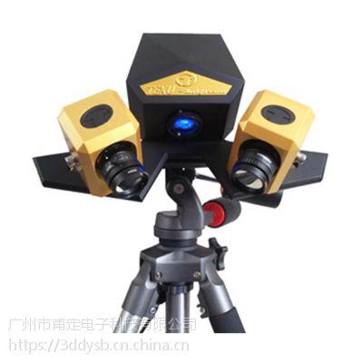 甫定电子 YUCHU-TX 便携拍照式三维3D扫描仪 厂家直销