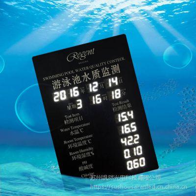 专业生产LED游泳池显示屏,高精度水温传感器自动采集显示