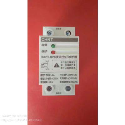正泰自复式过欠压保护器OUVR16A32A40A50A63A 2P4P