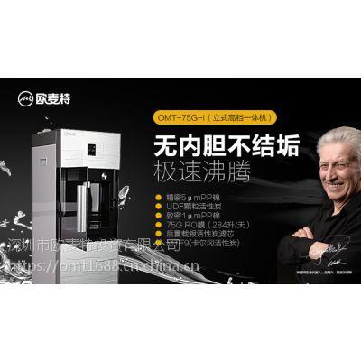 上海净水器代理加盟哪个牌子好优选欧麦特omaito.com