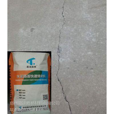 水泥路面冻融修补使用哪种水泥路面修补料更好?