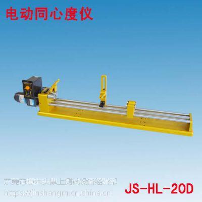 JS-HL-20D加长电动同心度检测仪专业订制
