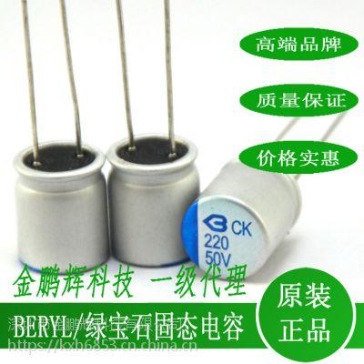 BERYL固态电容CK220UF/50V 品牌固态电容寿命长,交期快