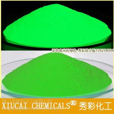 广东秀彩生产硅胶高亮绿色夜光粉长效彩色夜光粉荧光颜料厂家