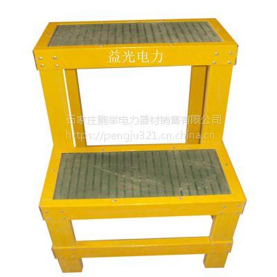 安全可靠 绝缘防滑梯子 绝缘凳子电工专用绝缘检修踏步凳