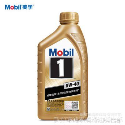 美孚机油 金美孚一号 0W-40 1L 全合成机油 汽车润滑油 汽车机油