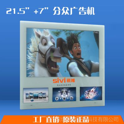 壁挂液晶21.5寸分众款广告机一拖三广告机高清led壁挂超薄广告机
