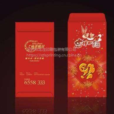 深圳春节红包定做 特种纸利是封印刷设计定制