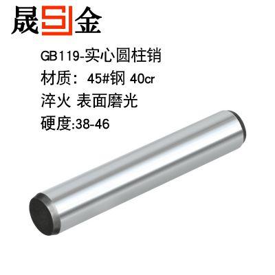 圆柱销GB119现货供应
