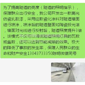 家荷隧道高光仿瓷白釉JH30000A湖北地铁站专用高光内墙漆节能型防水漆高速公路涵洞专用涂料
