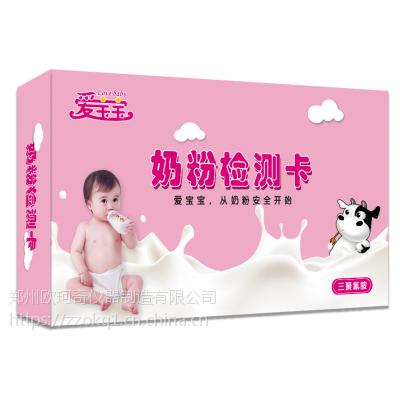 爱宝宝奶粉检测卡 三聚氰胺检测卡