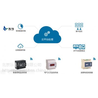智慧消防物联网监控 漏电智能监控 系统 智慧用电安全管理系统