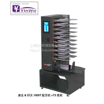 Yinwo_1000T配页机,全自动触摸屏配页机,十格配页机