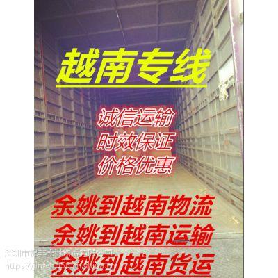 余姚到越南运输公司哪家好 越南优质物流供应商