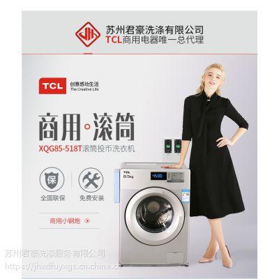 广东滚筒洗衣机TCLXQG85-518T 原装商用全国联保免费安装