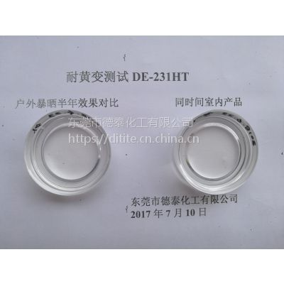 德泰DE-231HT耐黄变透明灌封胶