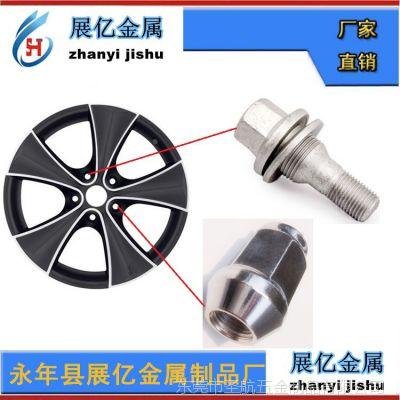 汽车螺母,紧固件,汽车螺帽,异型件,汽车螺栓,汽车螺丝