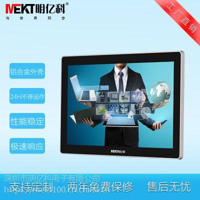 MEKT明亿科供应15.6寸平板电容触摸显示器 数控/机械设备专用触摸显示器