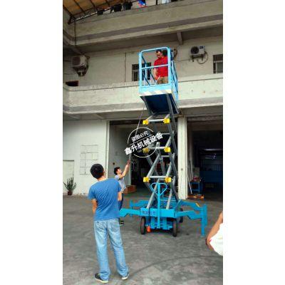 佛山鑫力 移动液压电动平台 高空作业升降平台 厂家供应