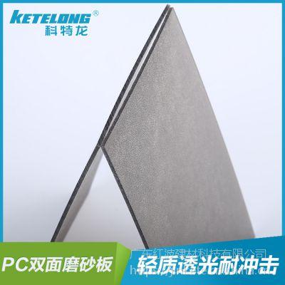 供应PC透明双面磨砂板 3.0mm-5.0mm科特龙 PC板材