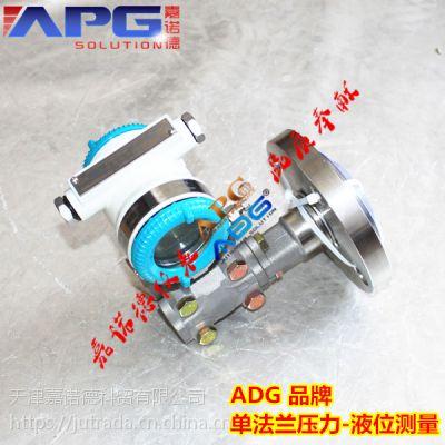 ADG单法兰液位变送器应用
