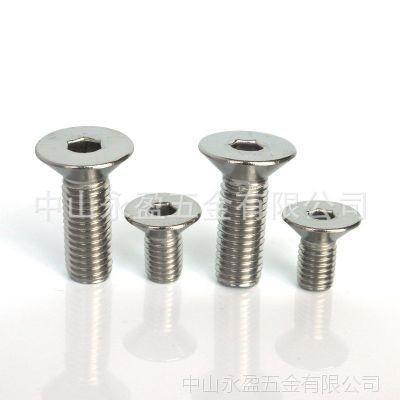 中山304不锈钢平沉头内六角螺丝 DIN7991 内六角平头机丝 M2*3-40