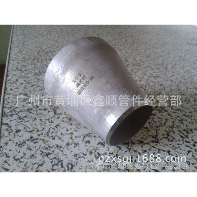 现有厂家大批量特供各种型号国标不锈钢大小头,鑫顺管件值得信赖