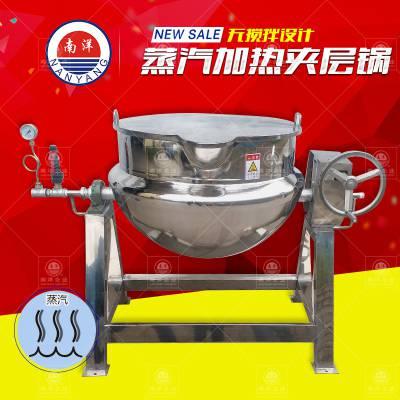 南洋企业不锈钢可倾式蒸汽加热夹层锅无搅拌煮锅厂家规格齐全质量保证