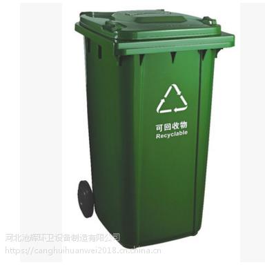 厂家直销沧辉定制240L塑料户外垃圾桶