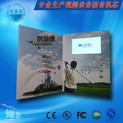 4.3寸视频贺卡 视频礼盒 视频模块 视频机芯 视频广告机方案开发