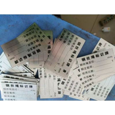 供应供应云南各类产品机器腐蚀丝印标牌