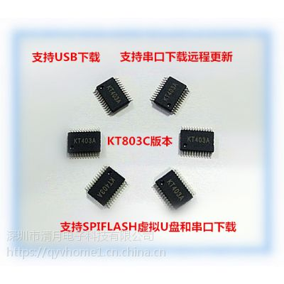 KT803C语音芯片 MP3解码IC 串口 USB烧录 串口下载 OTP 远程更新单片机