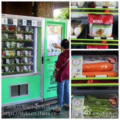 生鲜蔬菜自动售货机 生鲜水果自动售卖机生产厂商 无人自助售货机品牌 支持人脸识别智能贩卖机